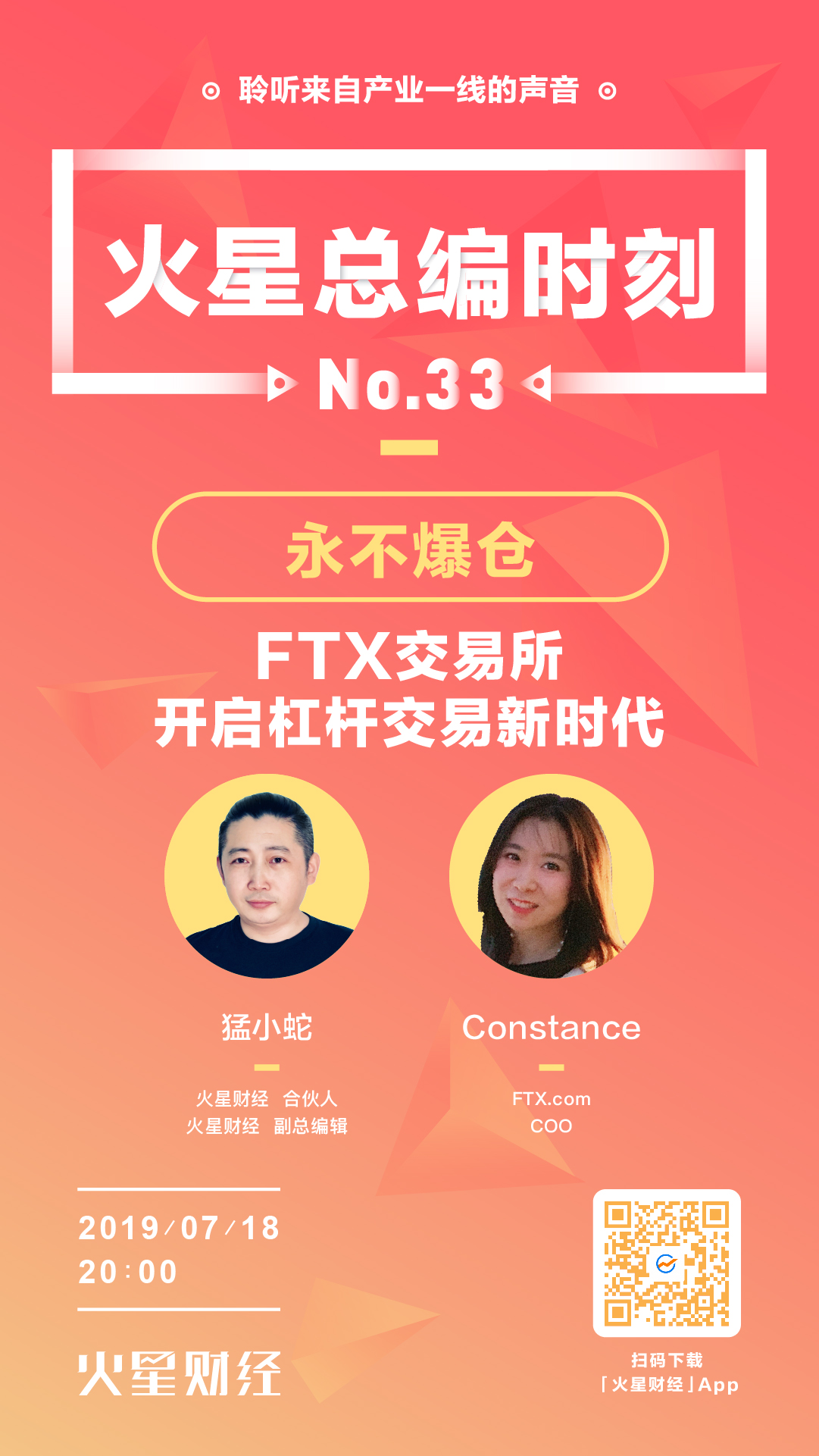 FTX交易所COO Constance:三级清算模型+杠杆代币,让用户永不爆仓
