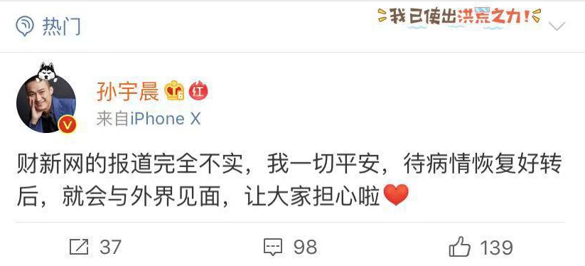 """孙宇晨微博回应:财新网""""边控""""报道完全不实,病情好转后就与外界见面"""