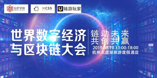 世界数字经济与区块链大会——杭州站