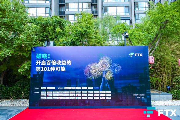 FTT将于香港时间29日22: 00正式上线,团队锁仓计划公布