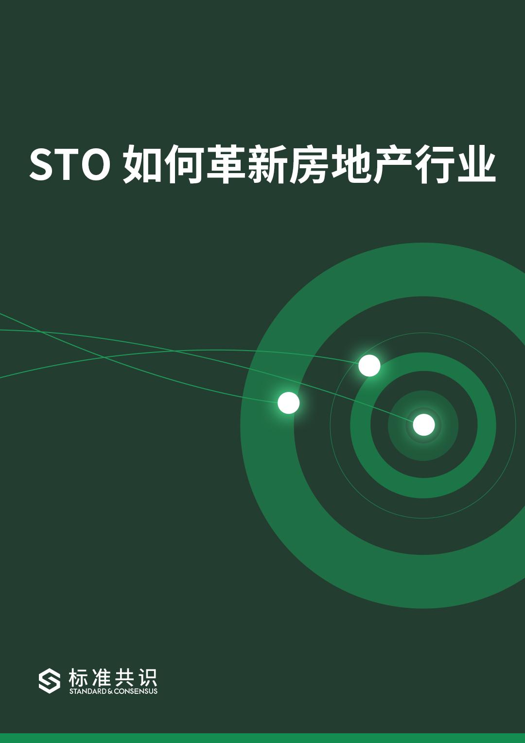 标准共识:STO 如何革新房地产行业
