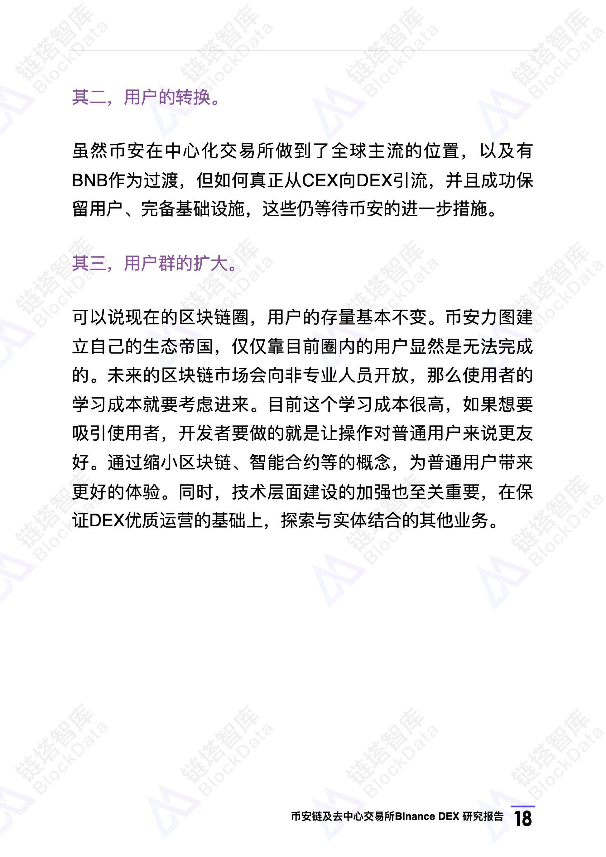 币安链及去中心化交易所Binance DEX 研究报告 | 链塔智库