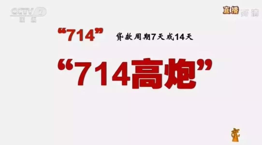 """315晚会曝光互联网金融""""714高炮"""",区块链能因此得到啥机会?"""