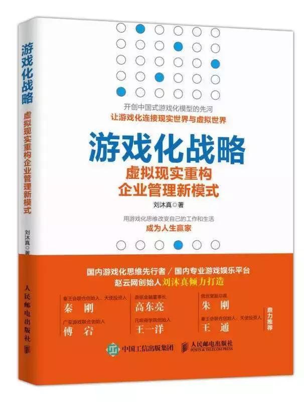 游戏化是通证经济的必由之路——与游戏化专家刘沐真的对话(下)