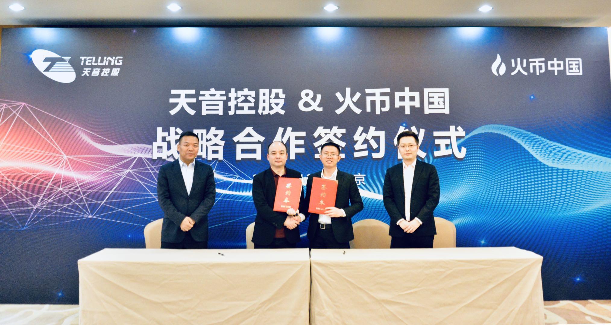 """""""区块链+彩票""""火币中国与天音控股达成战略合作"""