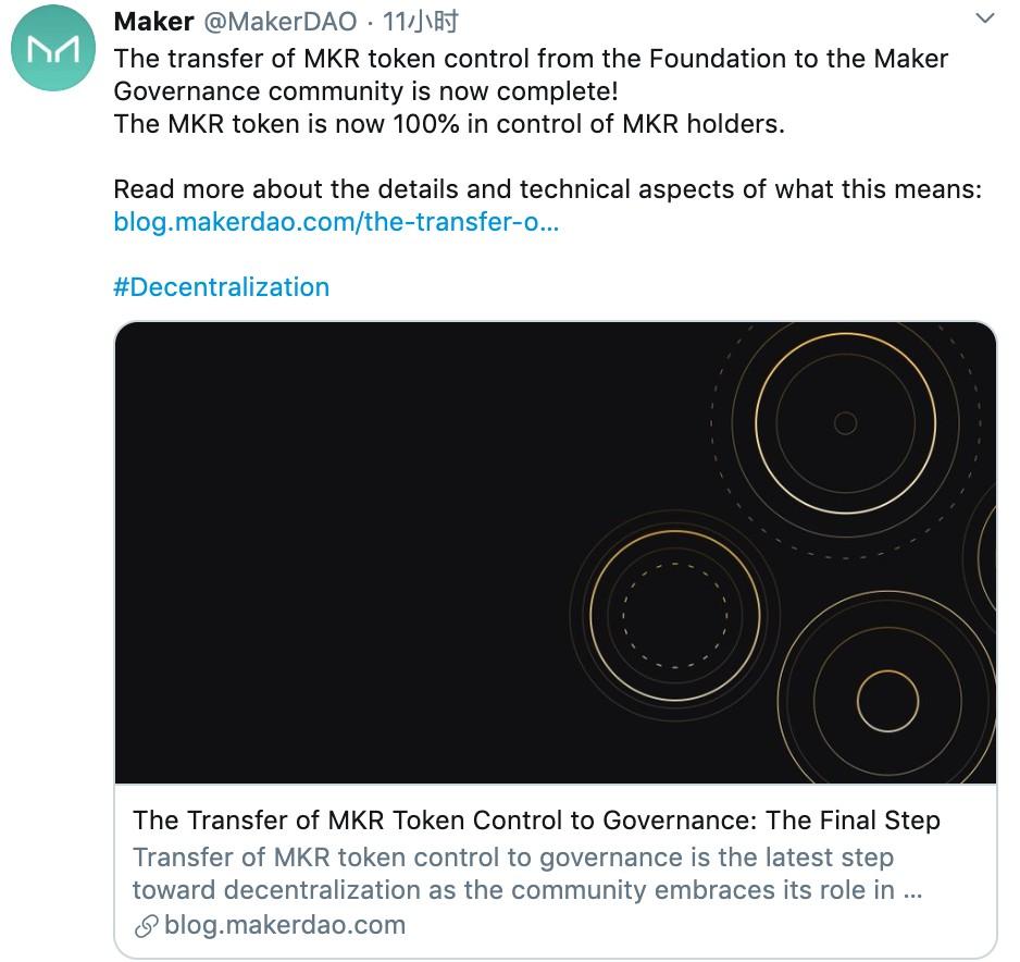 Maker基金会:MKR控制权转至治理社区,MKR代币100%由持有者控制