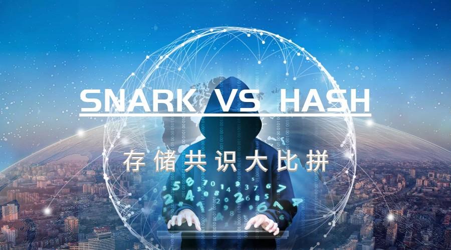 SNARK还是HASH?Filecoin和YottaChain的存储共识大比拼