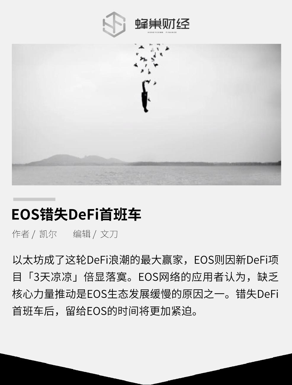 EOS错失DeFi首班车:还有希望吗?