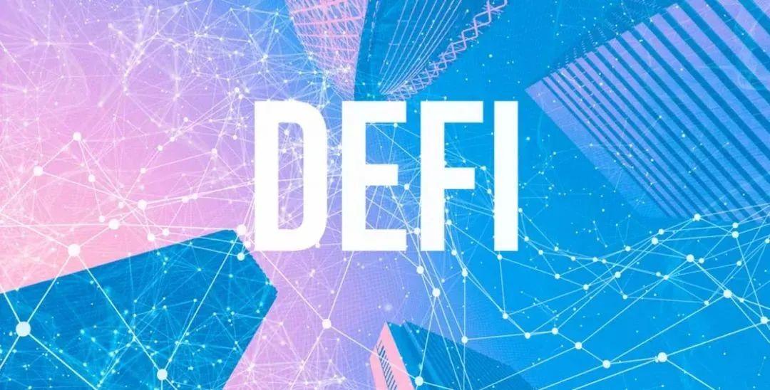 """DeFi即将碰到""""天花板"""",公链的机遇来了?"""