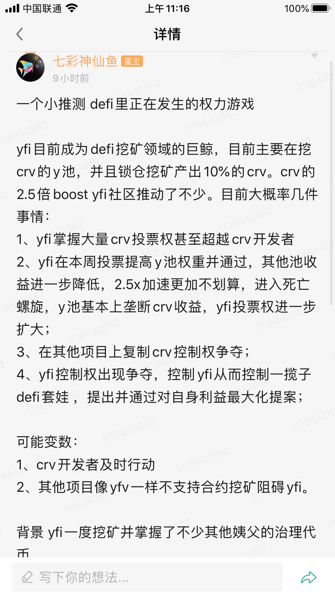 YFI与YFII的强联动效应分析:多快好省的策略