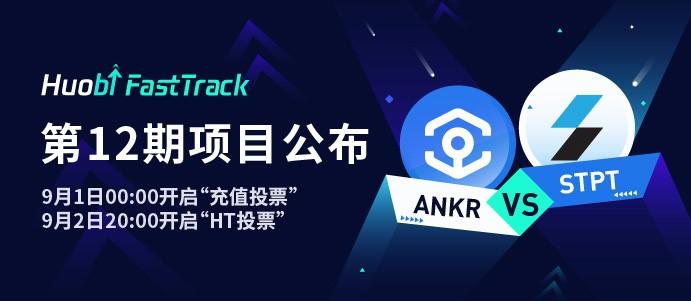 火币开启第12期FastTrack 投票上币项目为ANKR、STPT
