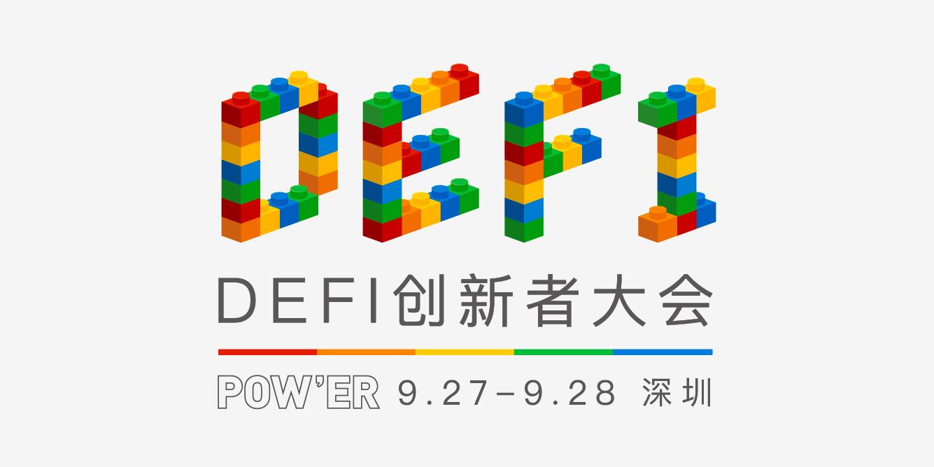 深圳,来了!POW'ER 2020 DEFI创新者大会正式启动,9月27日不见不散