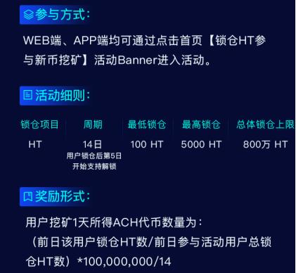 """火币启动""""新币挖矿"""",首期上线ACH并提供1亿ACH奖励"""