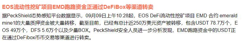 EOS又出事了:首个DeFi项目EMD(中文名翡翠),基本上宣告跑路了
