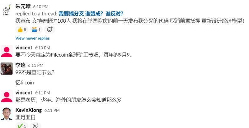 矿工出征,用中文表情包攻占Filecoin官方频道