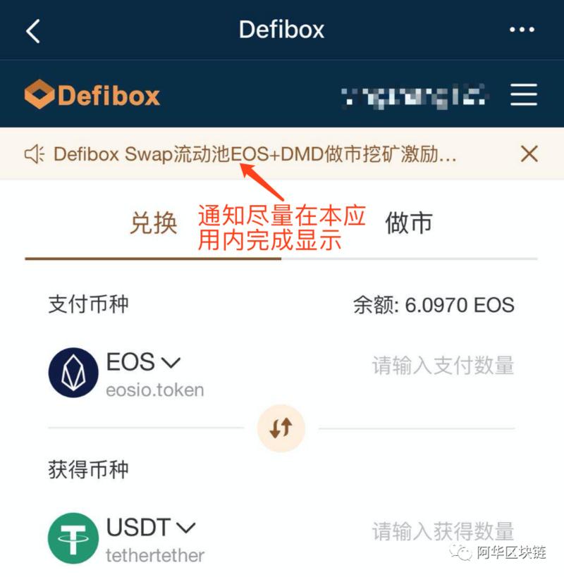 透过Defibox看EOS DeFi的发展历程