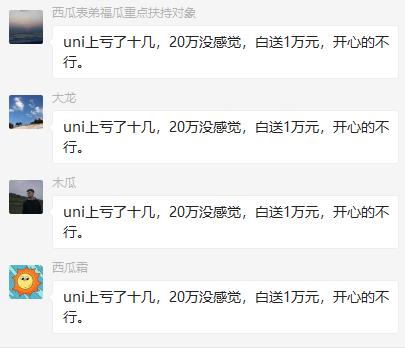 钱白送,Uniswap反击,SUSHI社区倒戈了?