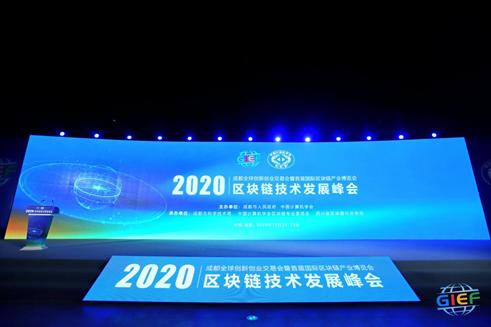 2020首届国际链博会圆满举行,西南联交所与四川商通、白酒金三角与臻久网达成战略合作