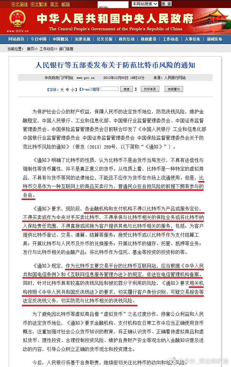 江卓尔:谈谈最近中国加密货币交易所的风波
