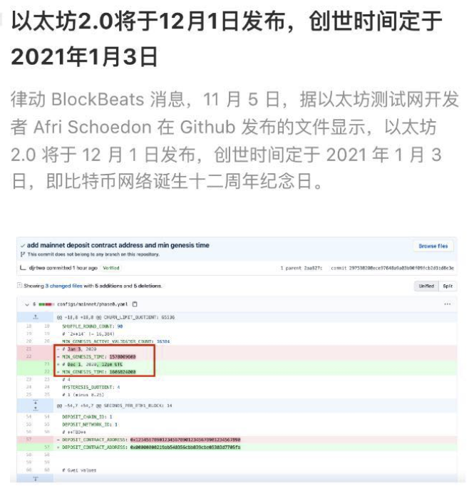 ETH2.0发布时间定了,12月1日,准备好钱包工具迎接生态爆发?