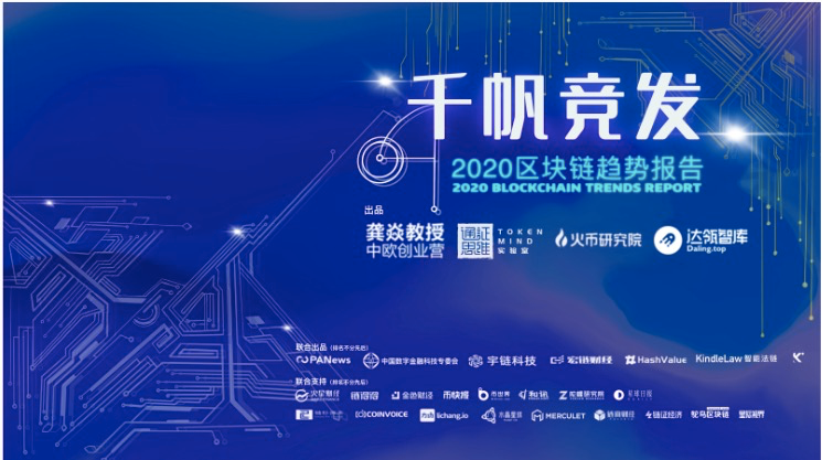 """2020区块链趋势报告   千帆竞发,区块链迈向""""黄金时代"""""""