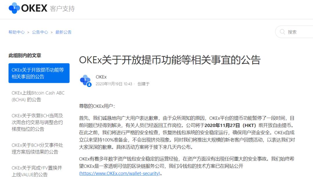 """OKEx即将开放提币,但它还能否继续稳坐""""三大所""""?"""