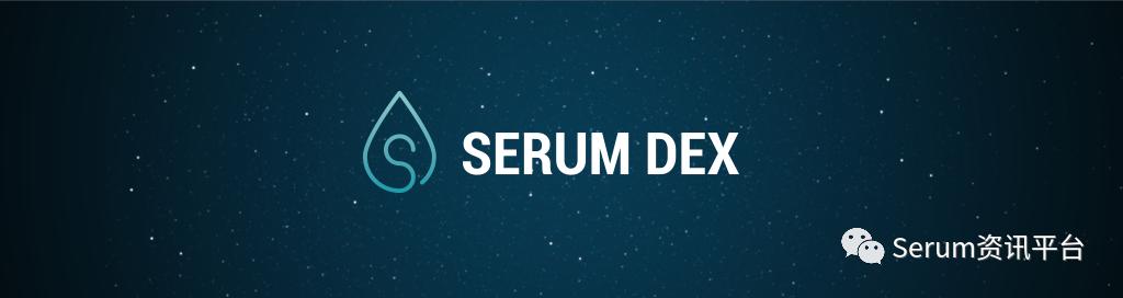 Serum简报:链上质押即将上线
