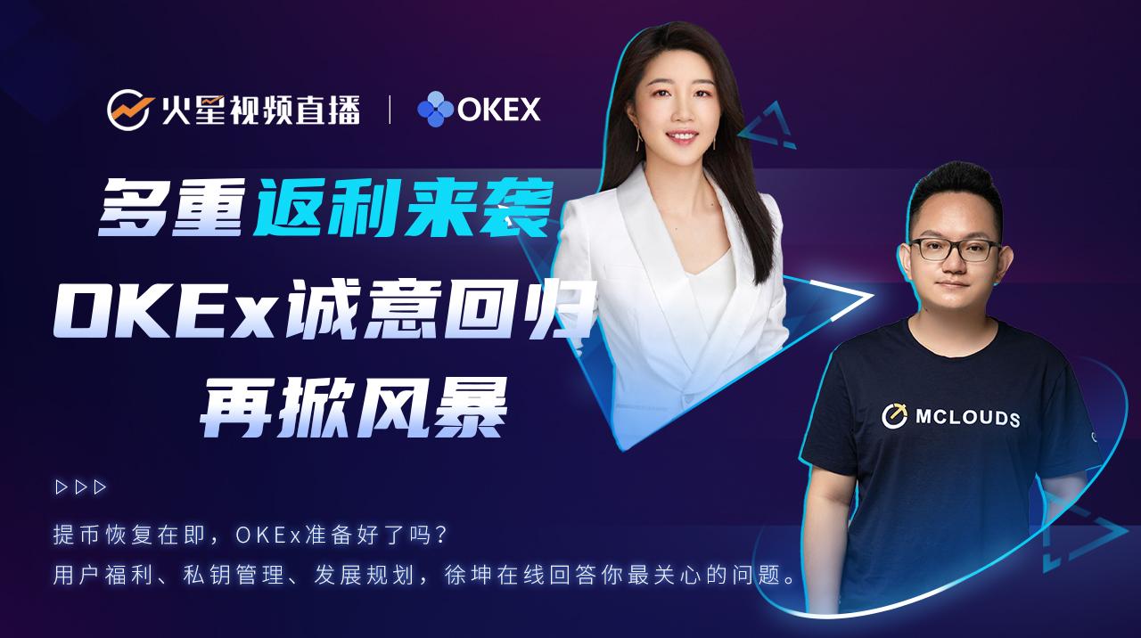 精华实录   商思林对话徐坤,独家解读OKEx回馈计划