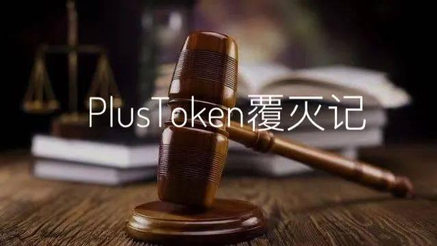 7分钟速览PlusToken案终审判决书:42亿美元非法所得上缴国库