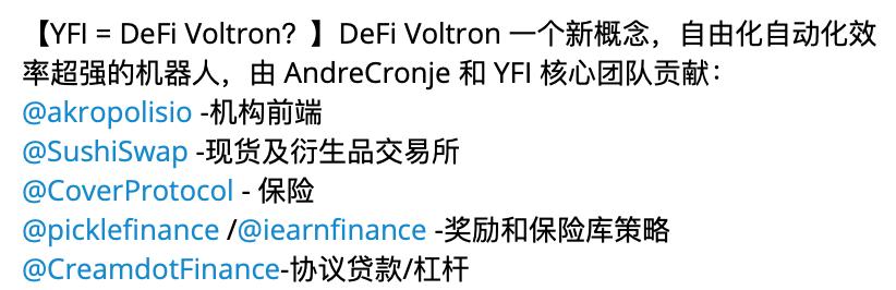 YFI,8天合并5个项目,打造 YFI 生态帝国?