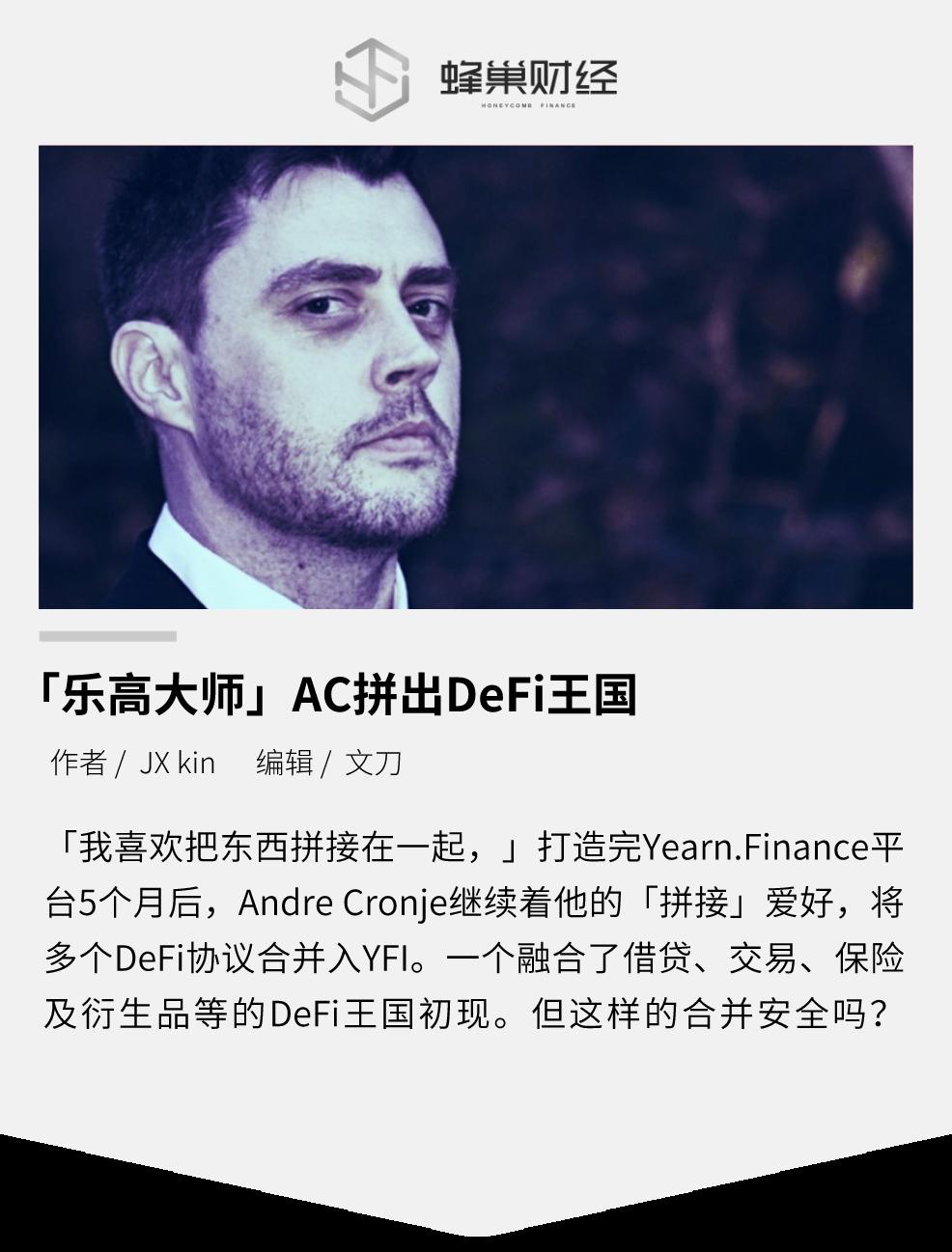 「乐高大师」AC拼出DeFi王国
