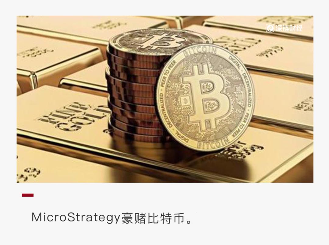 5个月浮盈3亿美元,上市公司MicroStrategy再拿5亿赌比特币